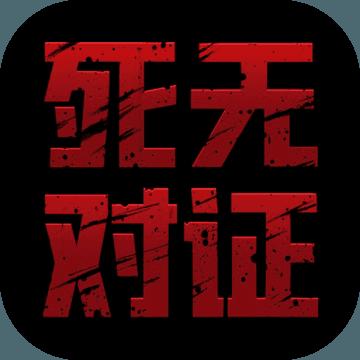 死无对证游戏中文版