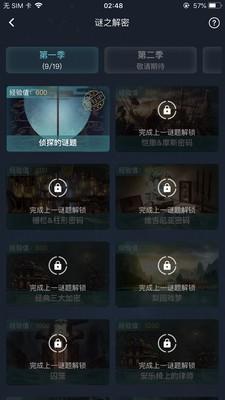 crimaster中文版截图4