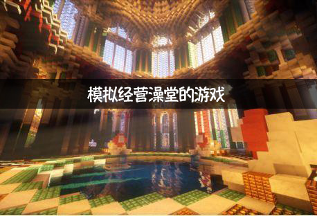 模拟经营澡堂的游戏