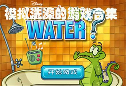 模拟洗澡的游戏合集
