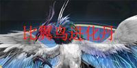 妄想山海比翼鸟进化丹材料汇总