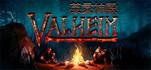 Steam一周销量榜 Valheim: 英灵神殿三连冠