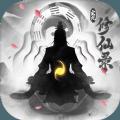 双修模拟器游戏中文版