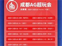 王者荣耀ag超玩会成员名单2021是什么