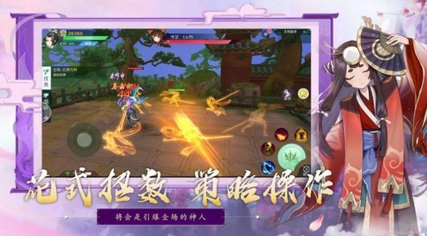 魔道3红包版截图2