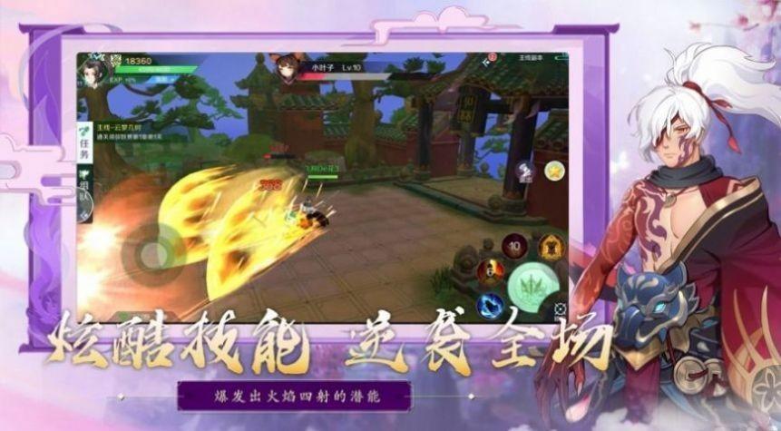 魔道3红包版截图1