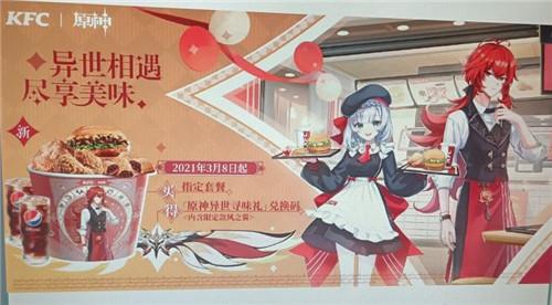 网传原神将和KFC展开联动 又要享受双倍的快乐了吗