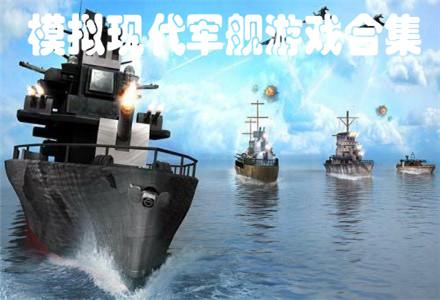 模拟现代军舰游戏合集