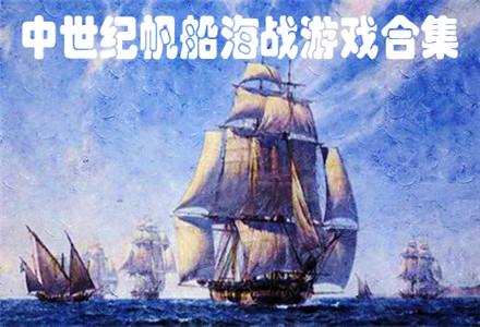 中世纪帆船海战游戏合集