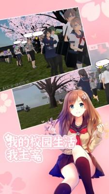 樱花校园模拟器新服装截图2
