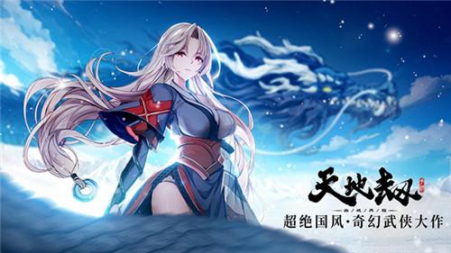 OP动画首曝!天地劫:幽城再临手游3月11日全平台公测