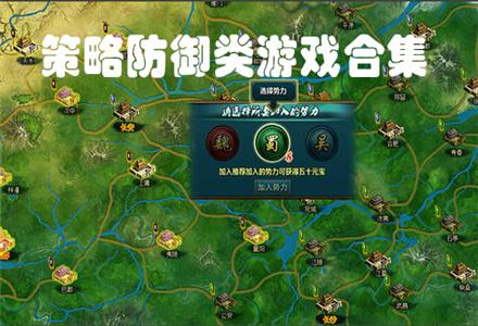 策略防御类游戏合集