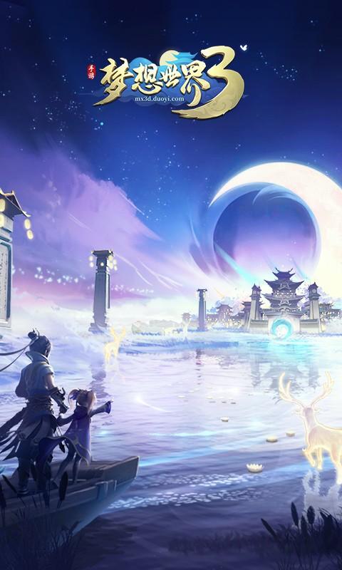 梦想世界3手游截图4