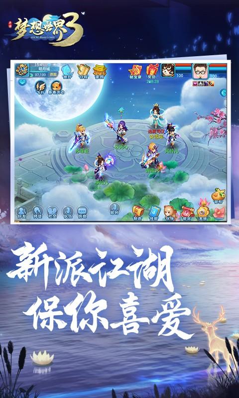 梦想世界3手游截图3