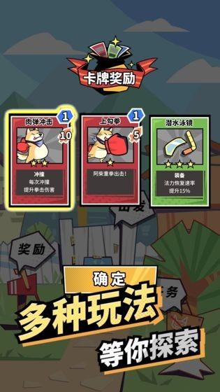 柴犬侠测试版截图4