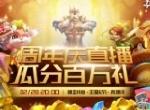 """为庆祝五周年生日!王国纪元竟举办了一场""""欧皇""""大会?"""