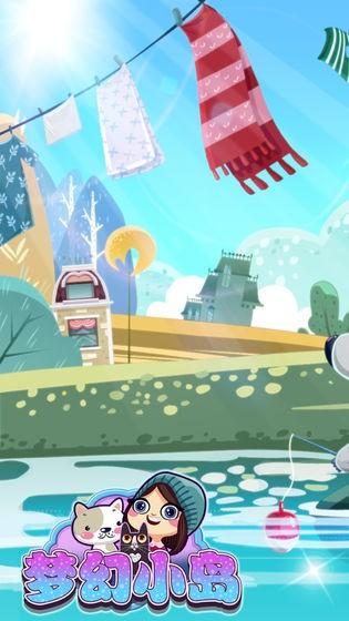 梦幻小岛游戏截图1