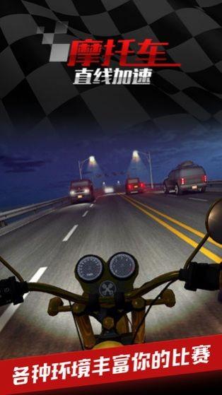 城市摩托车骑手截图2
