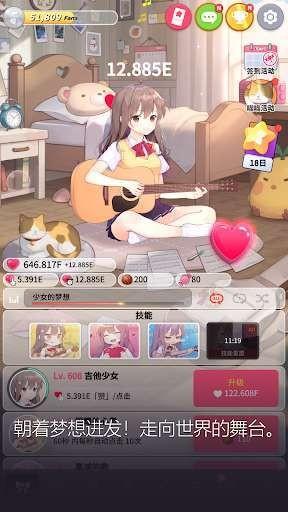 吉他少女治愈系音截图1