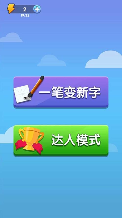 神奇的汉字游戏截图1