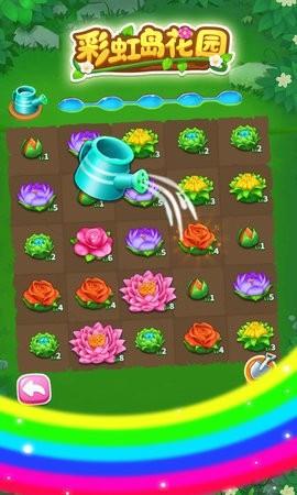 彩虹岛花园截图3