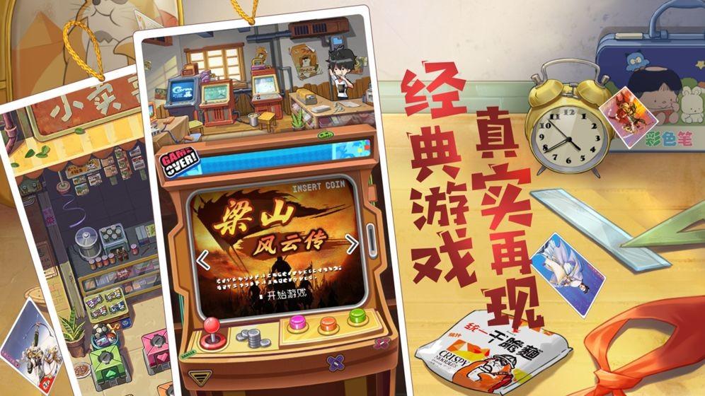 小浣熊水浒卡游戏截图2