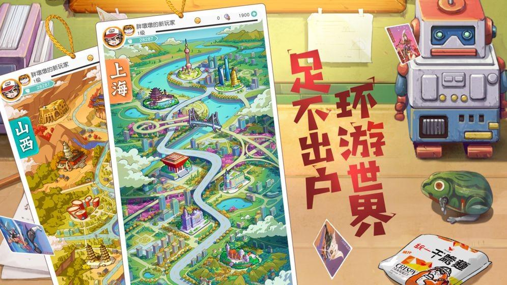 小浣熊水浒卡游戏截图1