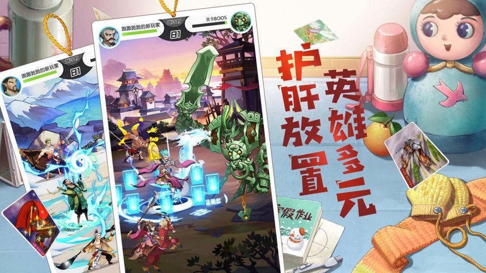 小浣熊水浒卡游戏截图3