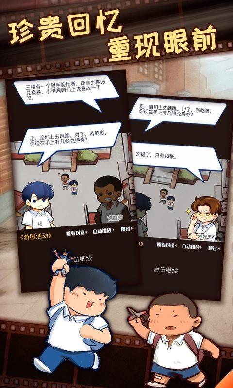 中国式小学截图1