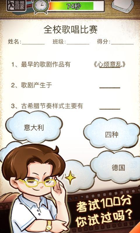 中国式小学截图2