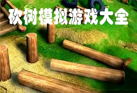 砍树模拟游戏大全
