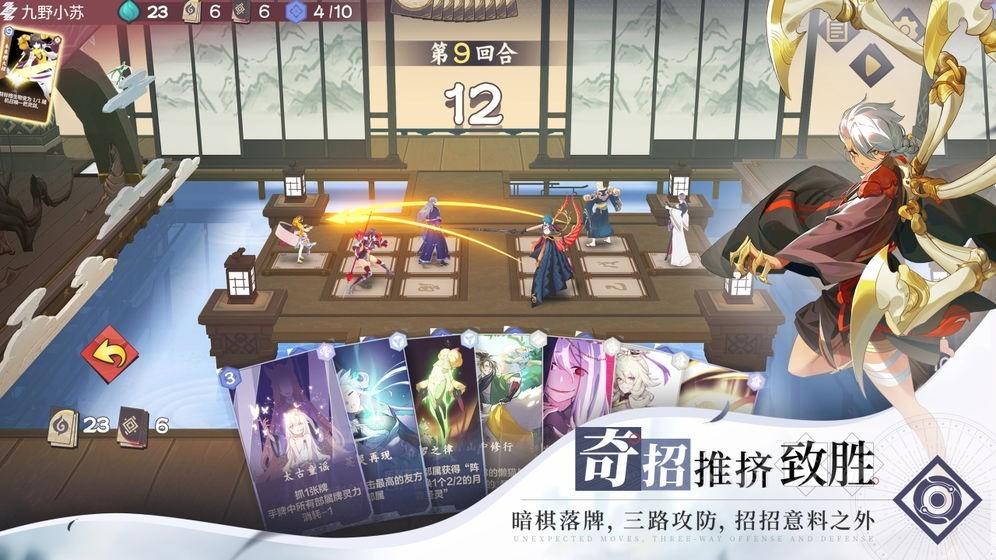 仙剑奇侠传九野taptap版截图3