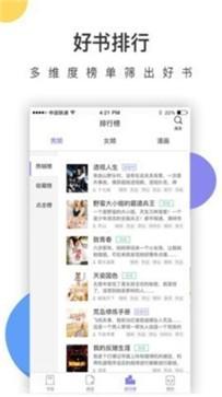 书书屋app截图2