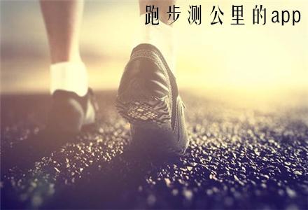 跑步测公里