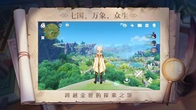 原神云游戏版截图1