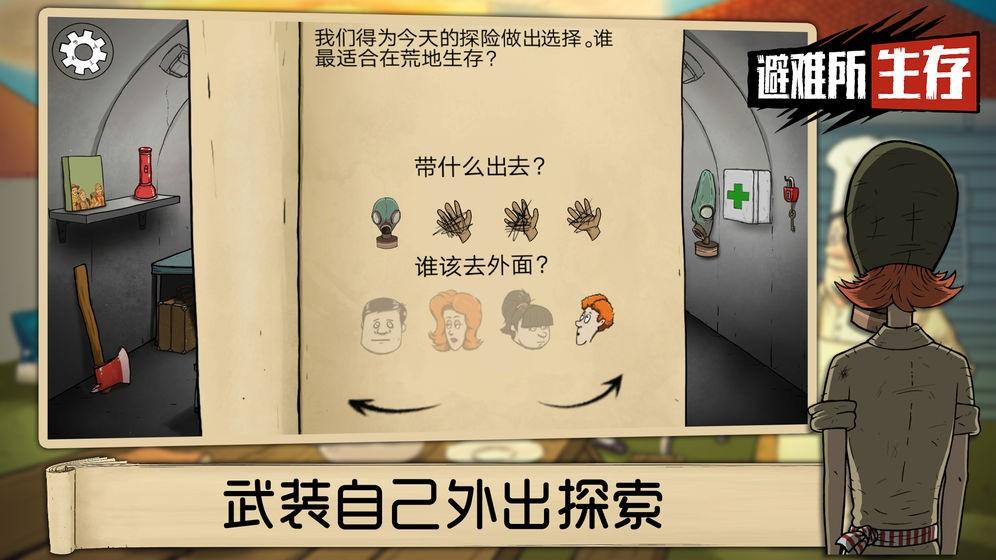 60秒游戏手机中文版截图3