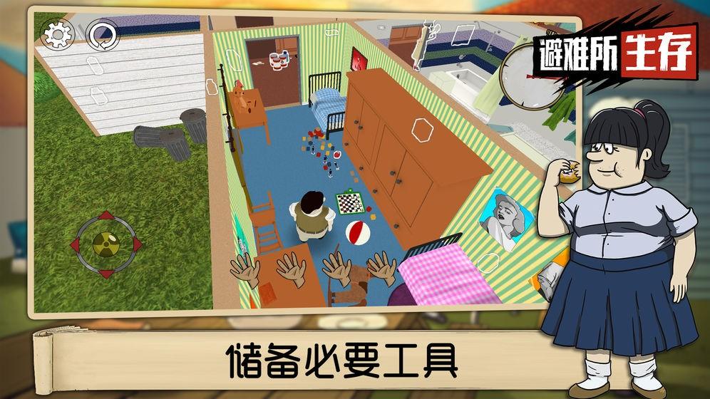 60秒游戏手机中文版截图1