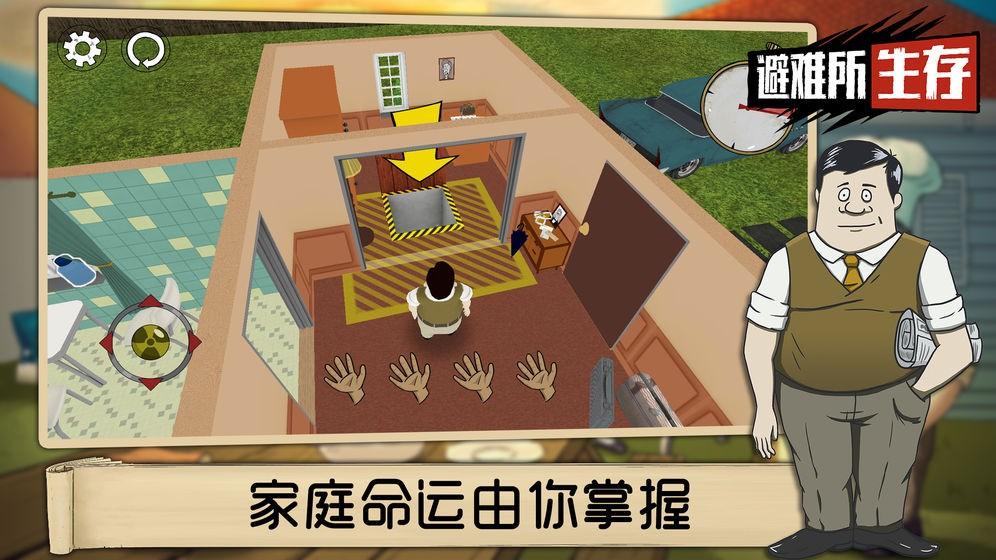60秒游戏手机中文版截图4