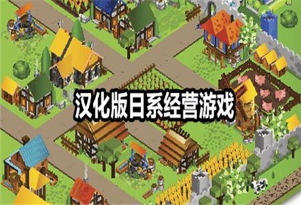 汉化版日系经营游戏大全