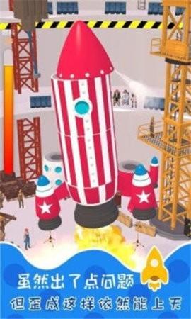 火箭建造大师截图2