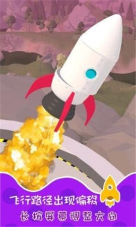 火箭建造大师截图1
