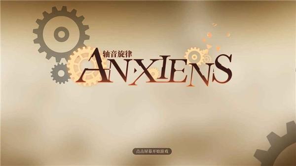 轴音旋律AnXiens测试服截图1
