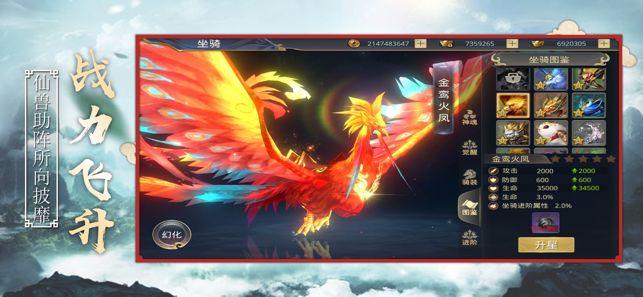 地藏传说九天伏魔红包版截图2