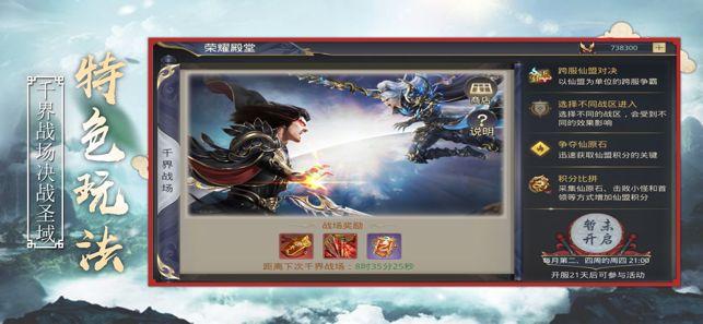 地藏传说九天伏魔红包版截图1