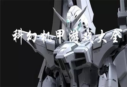 科幻机甲游戏大全