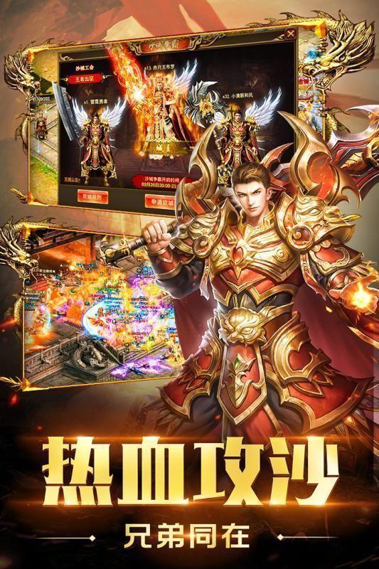 王者火龙传奇打金版截图1