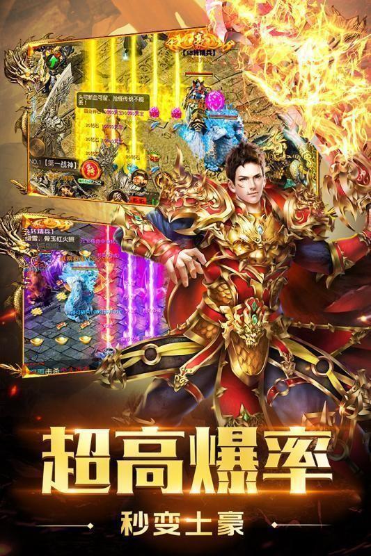 王者火龙传奇打金版截图3