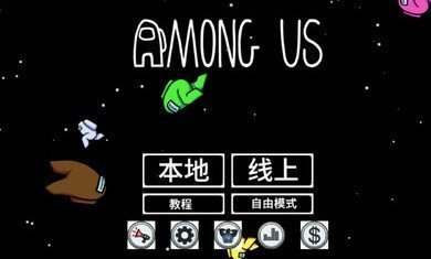 Amongus灭霸模式