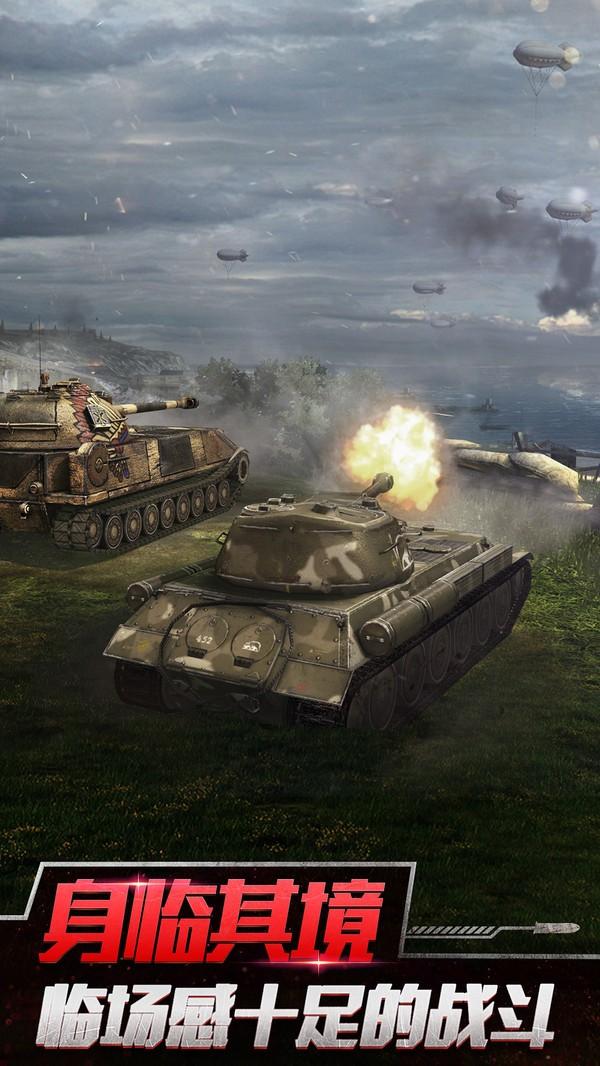 坦克出征截图2