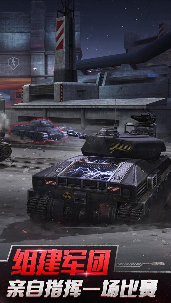 坦克出征截图1